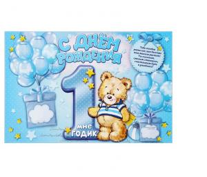 "Плакат ""1 годик"" (стенгазета)"