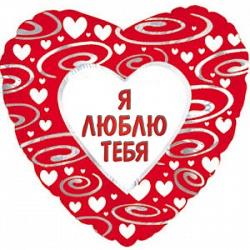 Шар Фольгированный Сердце в узорах на русском языке (18?/46 см)