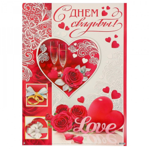 """Плакат """"С Днём Свадьбы"""" розы, кольца, А2"""