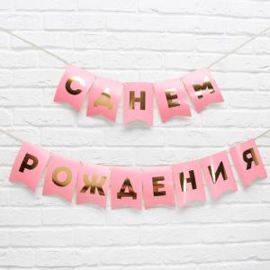 Гирлянда тиснение на бумаге «С Днем Рождения»,  розовая, золотые буквы, 13 шт