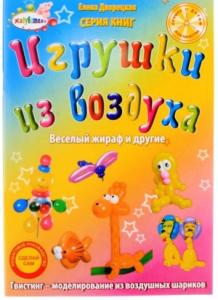 """Обучающая книга """"Игрушки из воздуха. Веселый жираф и другие"""""""