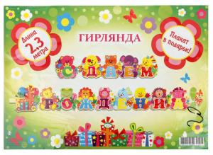 "Гирлянда ""С Днем рождения!"" зверята"
