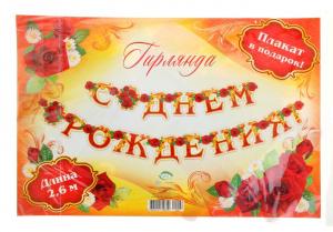 """Гирлянда """"С Днем рождения!"""" розы"""