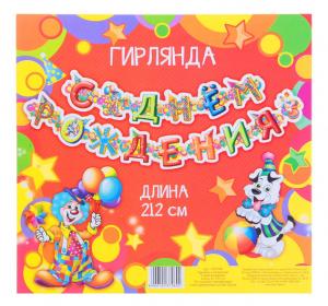 """Гирлянда """"С днем рождения"""" клоун"""