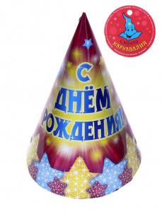 """Колпак """"С днем рождения"""" Звезды"""
