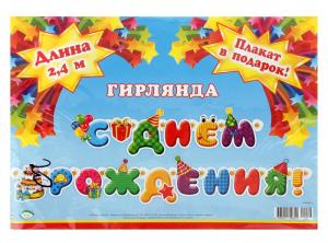 """Гирлянда """"С Днем рождения!"""" + плакат в подарок"""