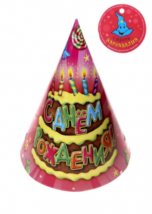 """Набор бумажных колпаков """"С Днём рождения!"""" торт"""
