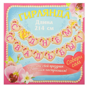 "Гирлянда на ленте ""С Днем свадьбы!"""