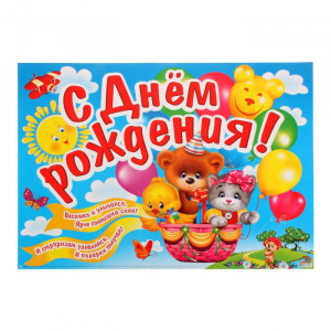 Плакат С Днем рождения!, животные 50х69 см