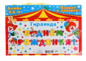 """Гирлянда """"С Днем рождения!"""" клоуны 250 см"""