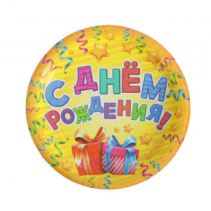"""Тарелка бумажная """"С Днём Рождения! Подарки"""", 18 см"""