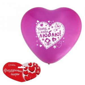 """Воздушный шар сердце """"Тому кого люблю"""""""