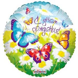 Фольгированный шар С Днем рождения (бабочки), (18»/46 см)