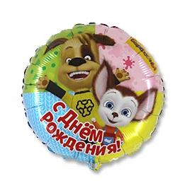 """Фольгированный шар """"С Днём Рождения"""",  Барбоскины 18"""""""