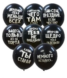 """Воздушный шар """"Оскорбительные шарики С Днем Рождения"""",12"""""""