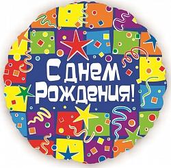 Фольгированный шар С Днем рождения (квадраты), (18»/46 см)
