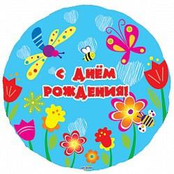 Фольгированный шар С Днем рождения (летний сад), (18»/46 см)