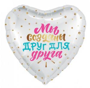 """Фольгированный шар Сердце """"Друг для друга"""" 18""""/45см"""
