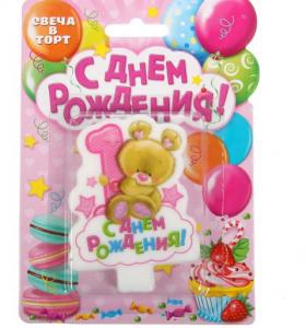 """Свеча в торт цифра 1 для девочек """"С Днем Рождения"""", 6 х 8 см"""