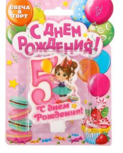 """Свеча в торт цифра 5 для девочек """"С Днем Рождения"""""""