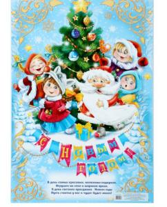 """Плакат """"С Новым годом!"""", 40х60 см"""