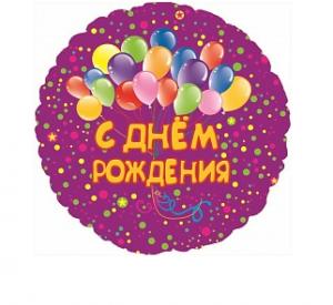 """Фольгированный шар """"С Днем Рождения! (шары, фиолетовый)"""", 18""""/45см"""